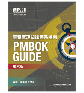 專案管理知識體指南/敏捷實務指南(PGAG)[套書] +商業分析實務指南(BA)
