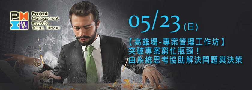 840x300-2021-0523專案管理工作坊