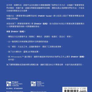 (PG7)專案管理知識體系指南PMBOK® Guide繁體中文第七版【New! 彩色版】