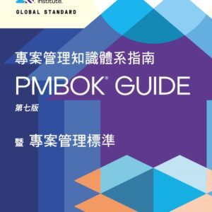 (PBA)專案管理知識體系指南PMBOK® Guide繁體中文第七版(PG7)+商業分析實務指南(BA)
